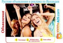 Русские объявления и реклама по Ирландии в 1000sADS