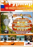 The Biggest Fish Tournament October 2014 Lough Muckno Black & Yellow Island Ireland