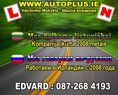 Автошкола  AutoPlus