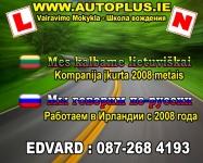 Aвтошкола 'AutoPlus'